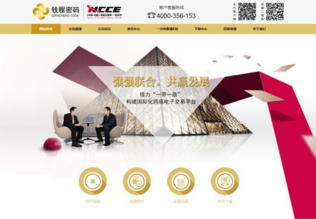 深圳市钱程密码投资有限公司官网